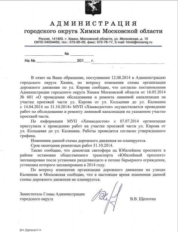 09-2014-Щепотин о движении на Кирова