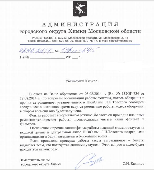 02-09-2014-Калинов