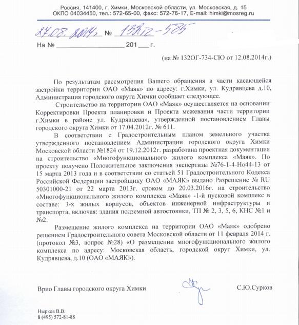 27-08-2014 Сурков