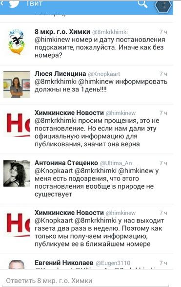 11-2014 Объявление о слушаниях по заводу - переписка в твиттере