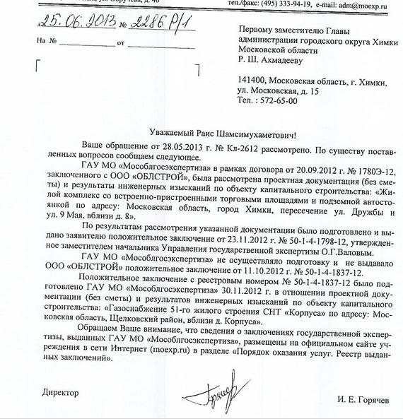 06-2013 Заключение Госэкспертизы - подделка2