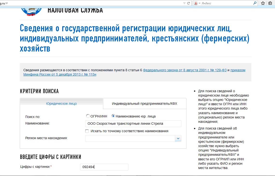11-2014 Вырубка под трансп развязку ООО Стрела - задан поиск