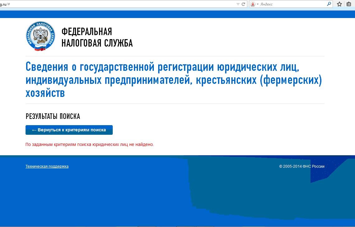 11-2014 Вырубка под трансп развязку ООО Стрела - ничего нет
