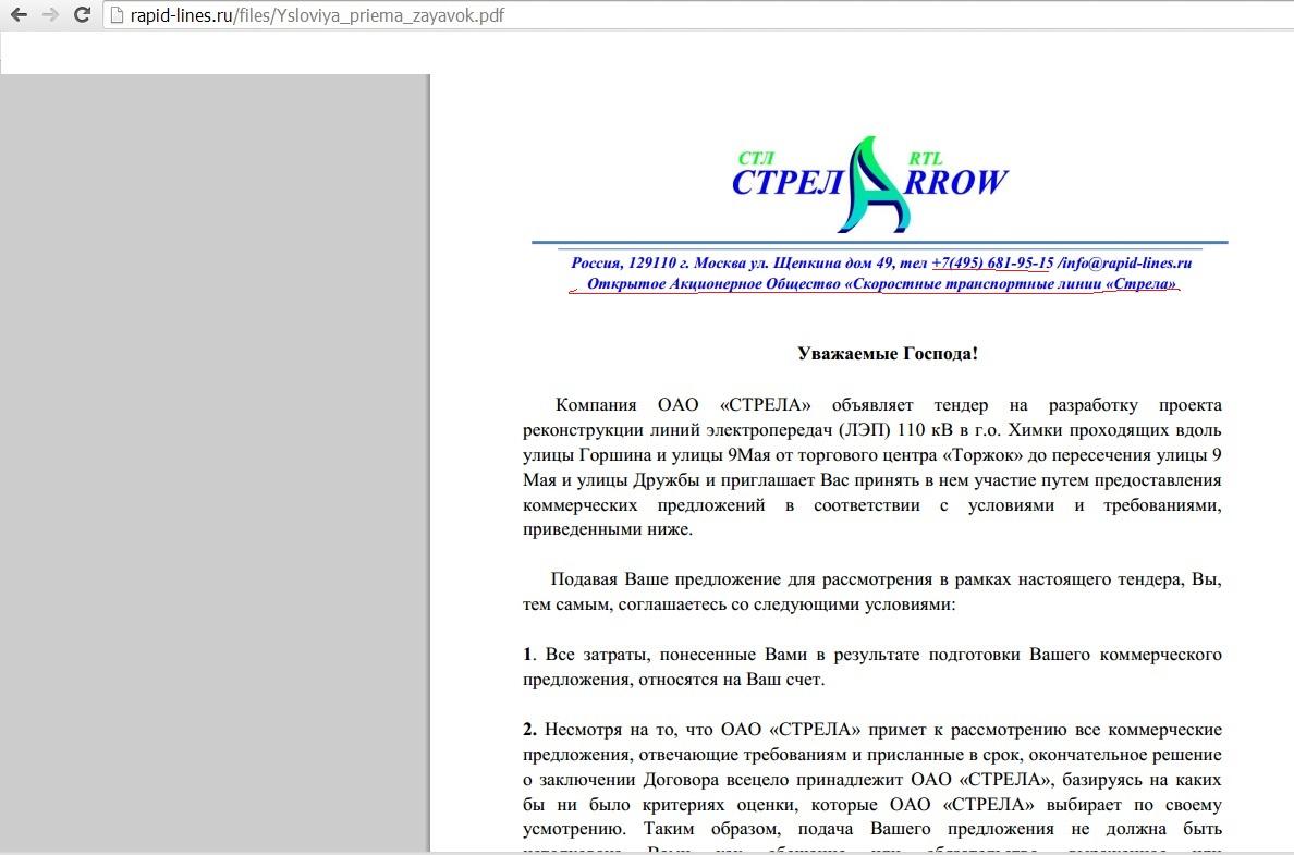 11-2014 Вырубка под трансп развязку ОАО Стрела