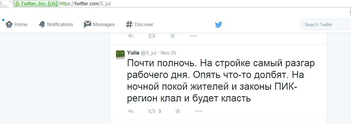 Шум твиттер