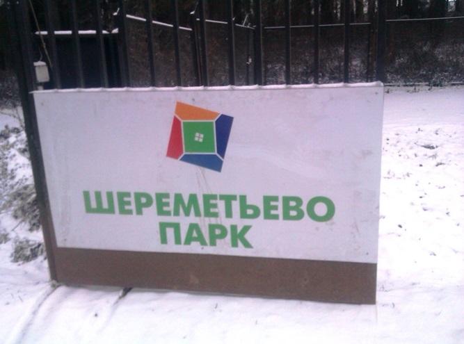 Инфощит Шереметьево парк