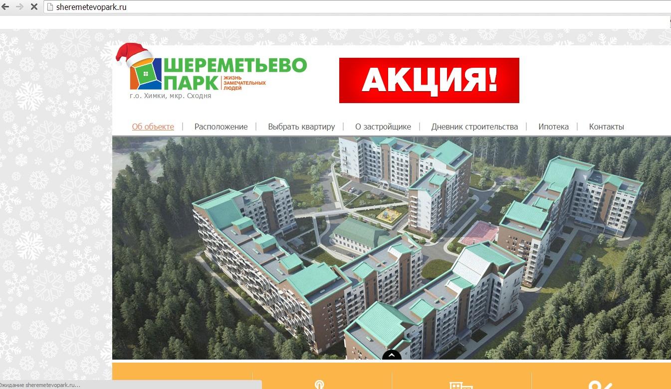 Скриншот ЖК Шереметьево парк