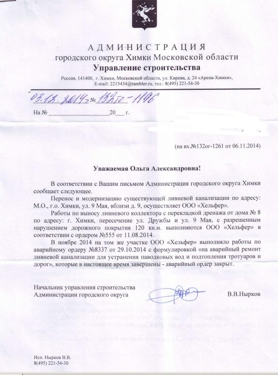 12-2014 Ответ Ныркова
