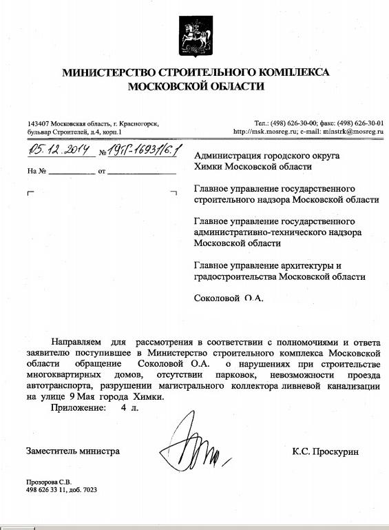 12-2014 Ответ Проскурина