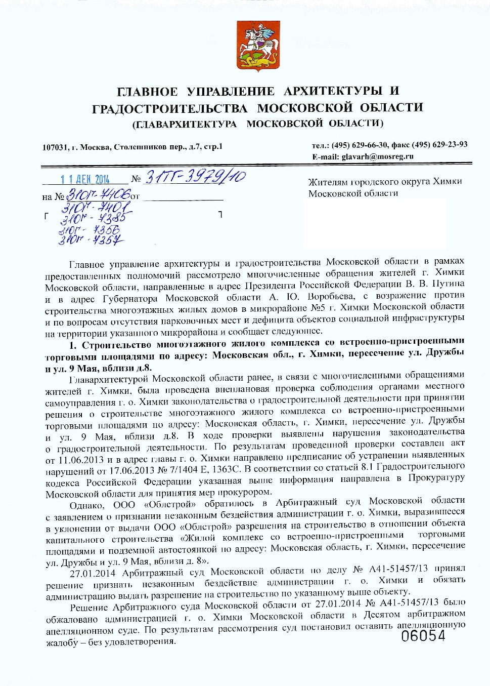 12-2014 Главархитектура1