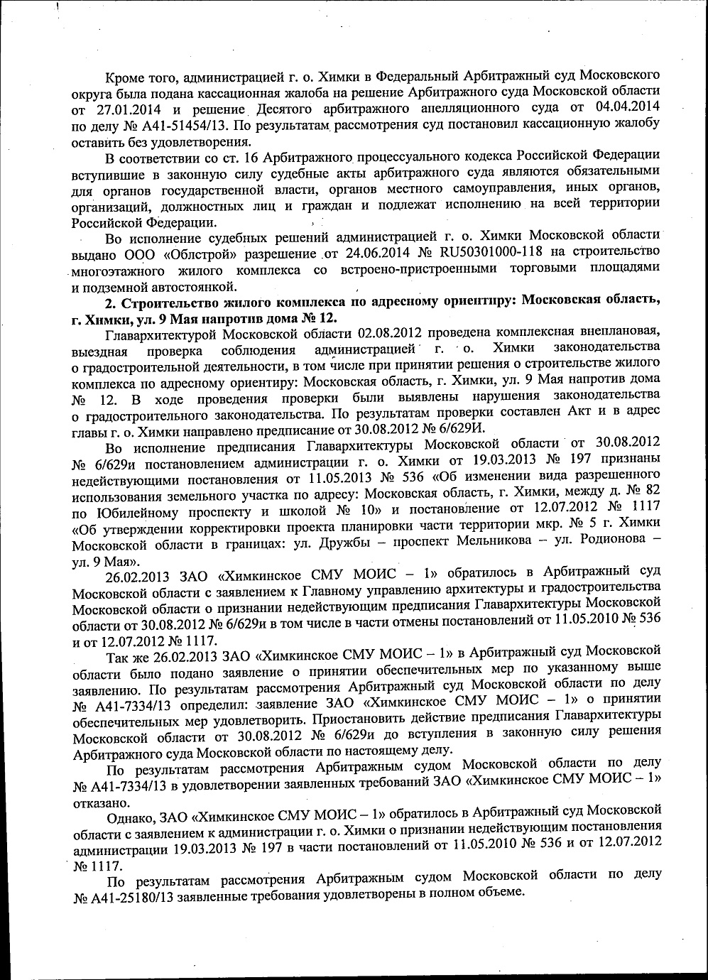 12-2014 Главархитектура2