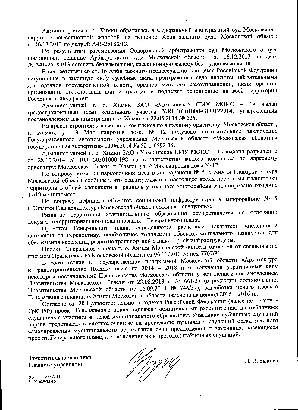 12-2014 Главархитектура3