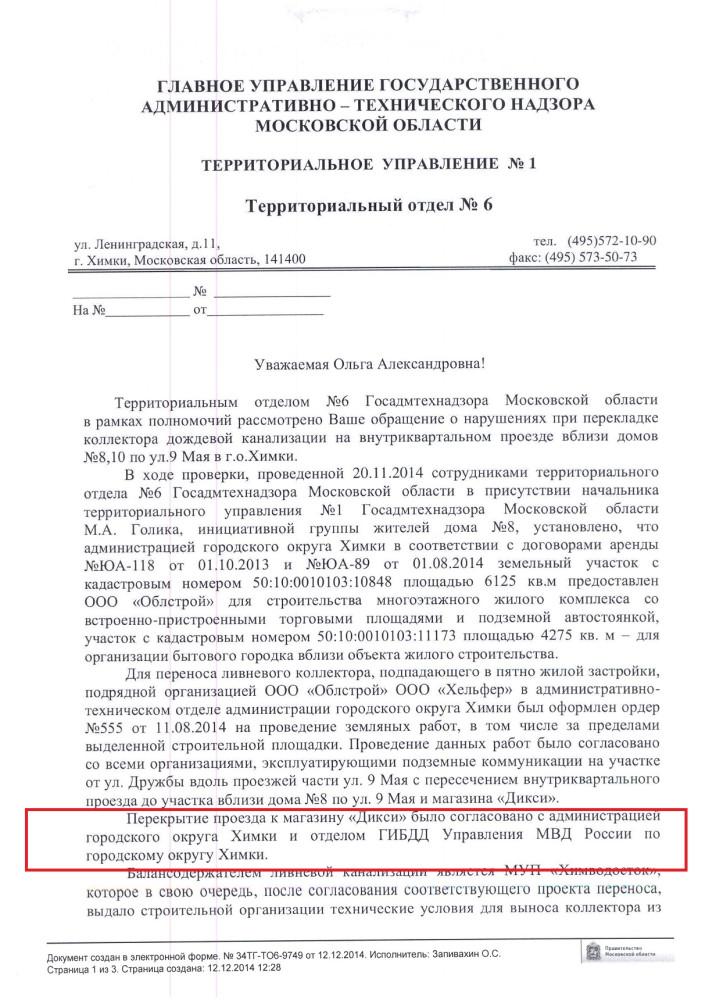 2014-Госадмтехнадзор1