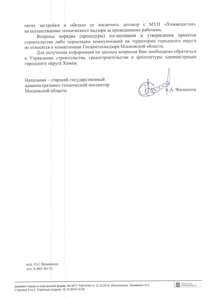 2014-Госадмтехнадзор2