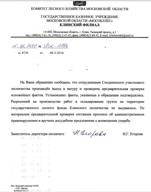 12-2014 Мособллес о застройке санвырубки