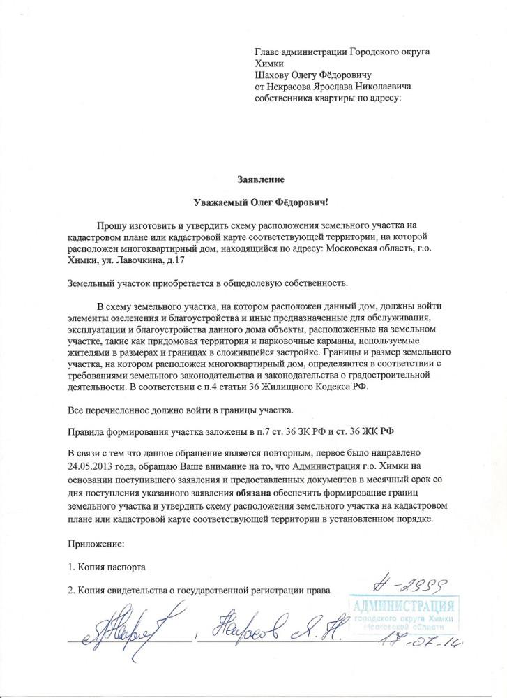 07-2014 заявление о схеме придом терр