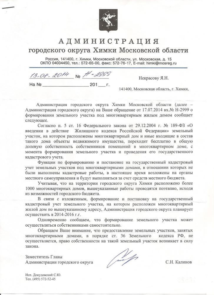 08-2014 ответ на заявление о схеме придом терр