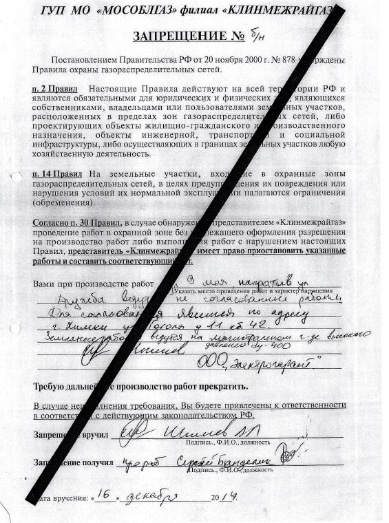 12-2014 Запрещение газопровод1
