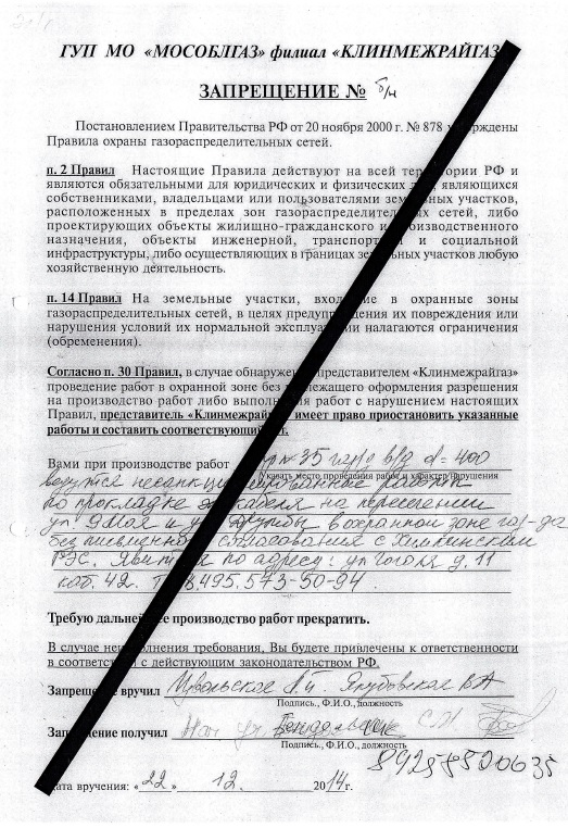 12-2014 Запрещение газопровод2