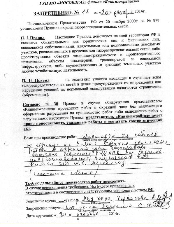 12-2014 Запрещение газопровод3