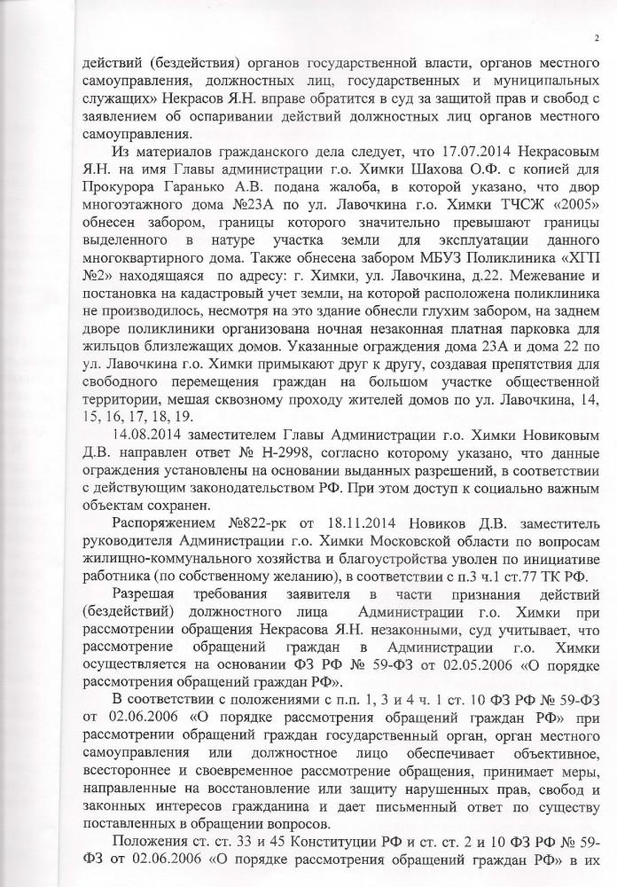 Решение суда по ответу Новикова2