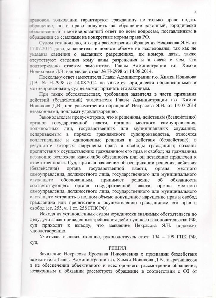 Решение суда по ответу Новикова3