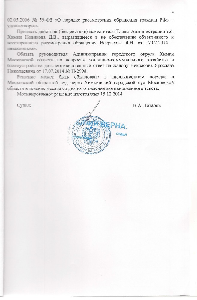 Решение суда по ответу Новикова4