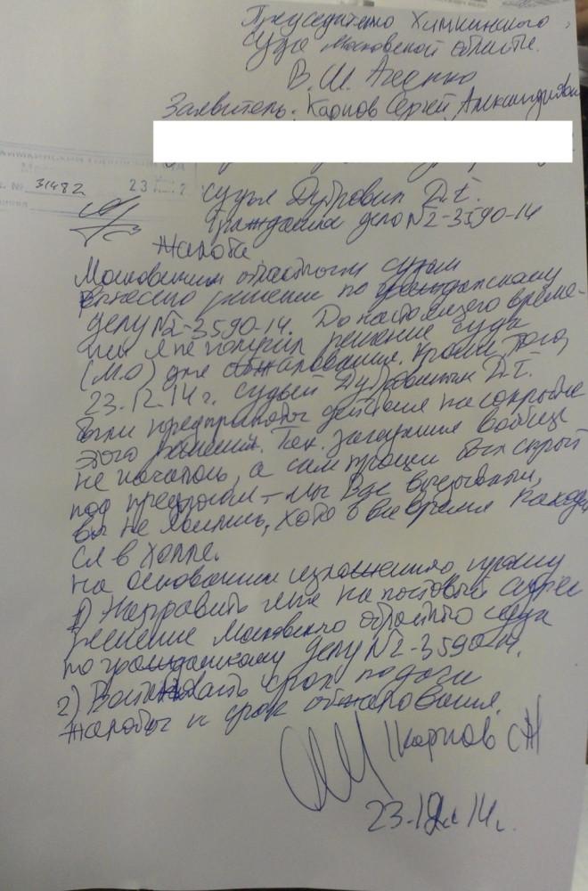 Жалоба Карпова
