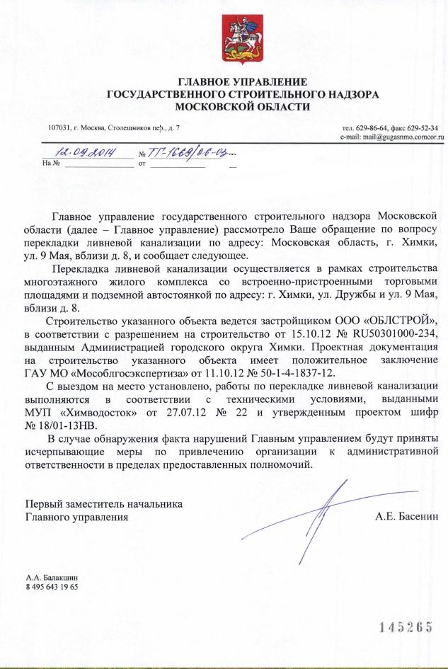 Тихомировой 12-09-2014 Стройнадзор