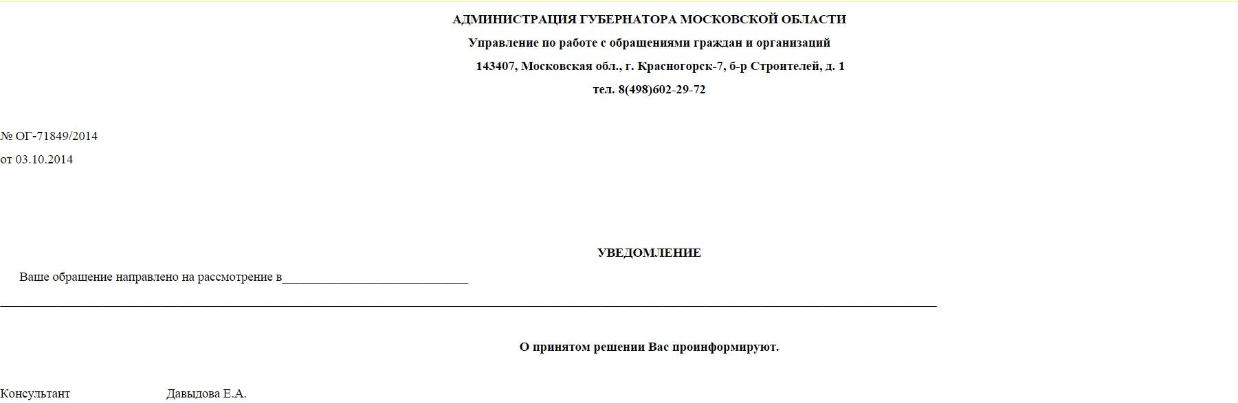 Тихомировой 03-10-2014-2 Губернатор