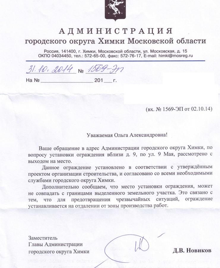 Тихомировой 31-10-2014 ХА