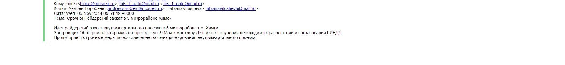 Тихимирова 05-11-2014 губернатору, ХА, в госадмтехнадзор
