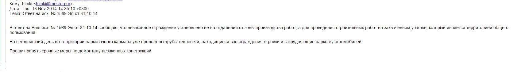 Тихимирова 13-11-2014 ХА