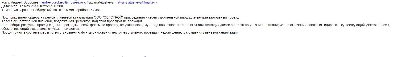 Тихимирова 17-11-2014 губернатору и в госадмтехнадзор