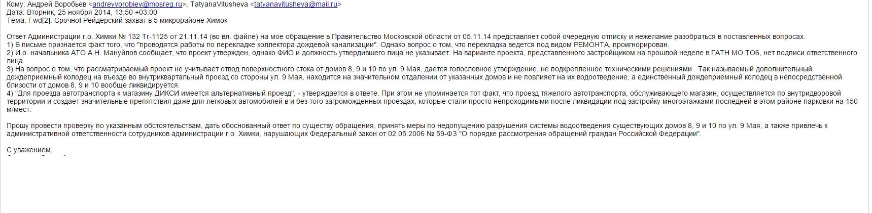 Тихимирова 25-11-2014 губернатору и в госадмтехнадзор