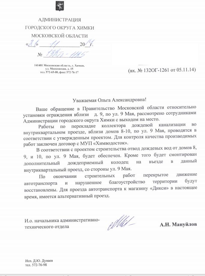 Тихомировой 21-11-2014 ХА