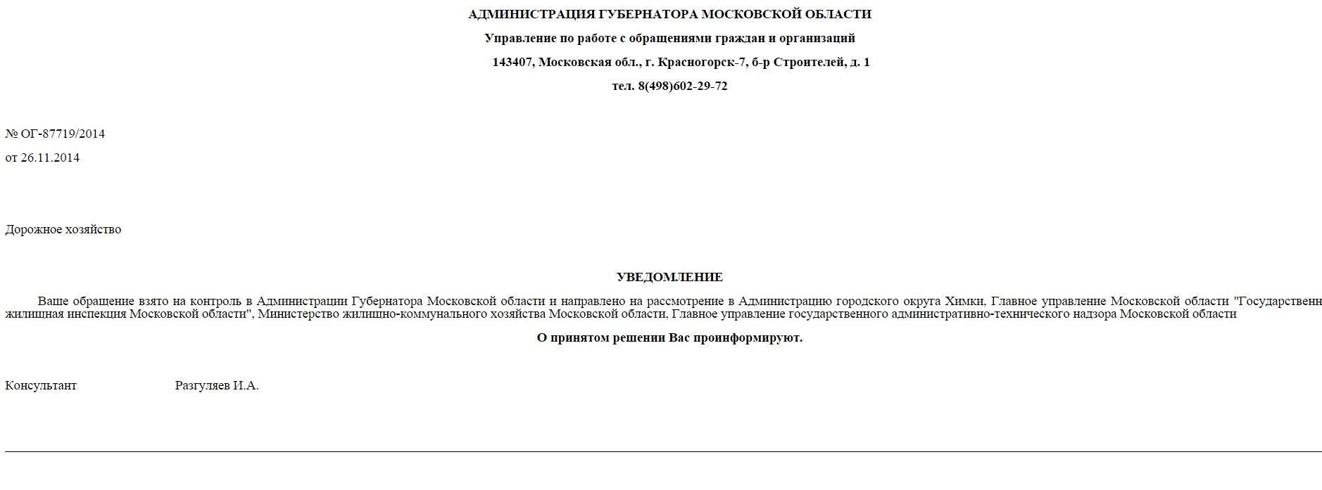 Тихомировой 26-11-2014 Губернатор