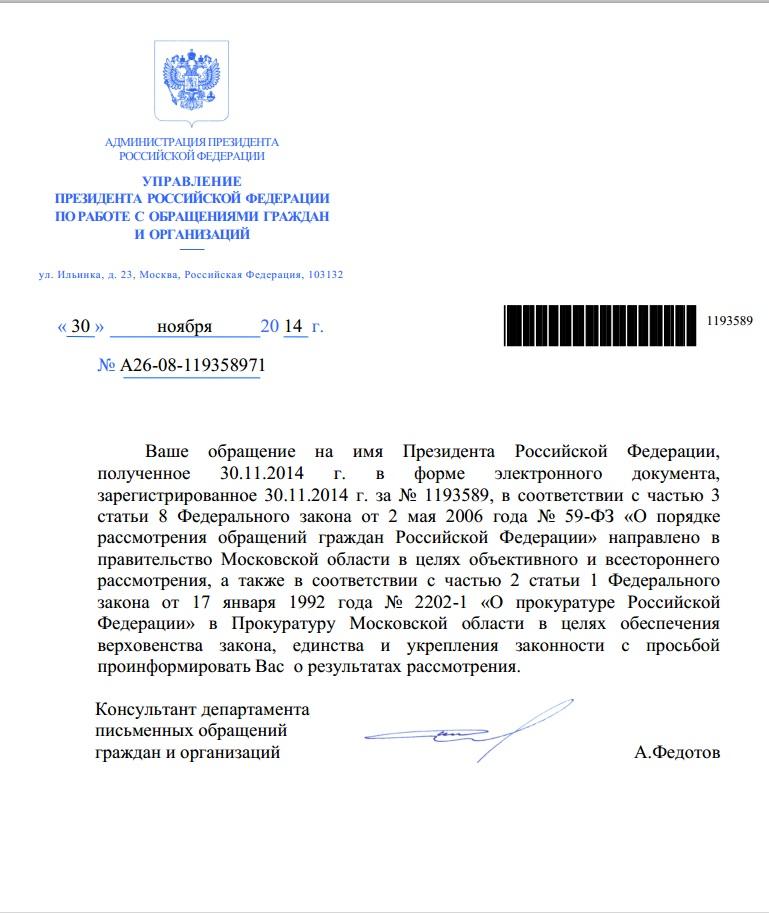Тихомировой 30-11-2014 АП