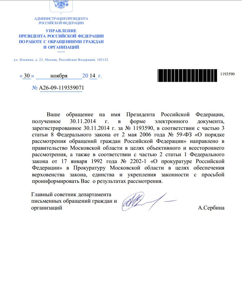 Тихомировой 30-11-2014 АП2