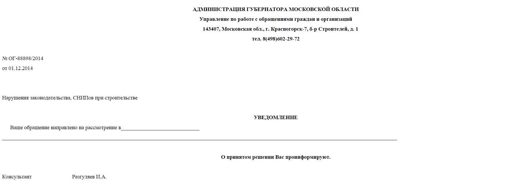 Тихомировой 01-12-2014 Губернатор