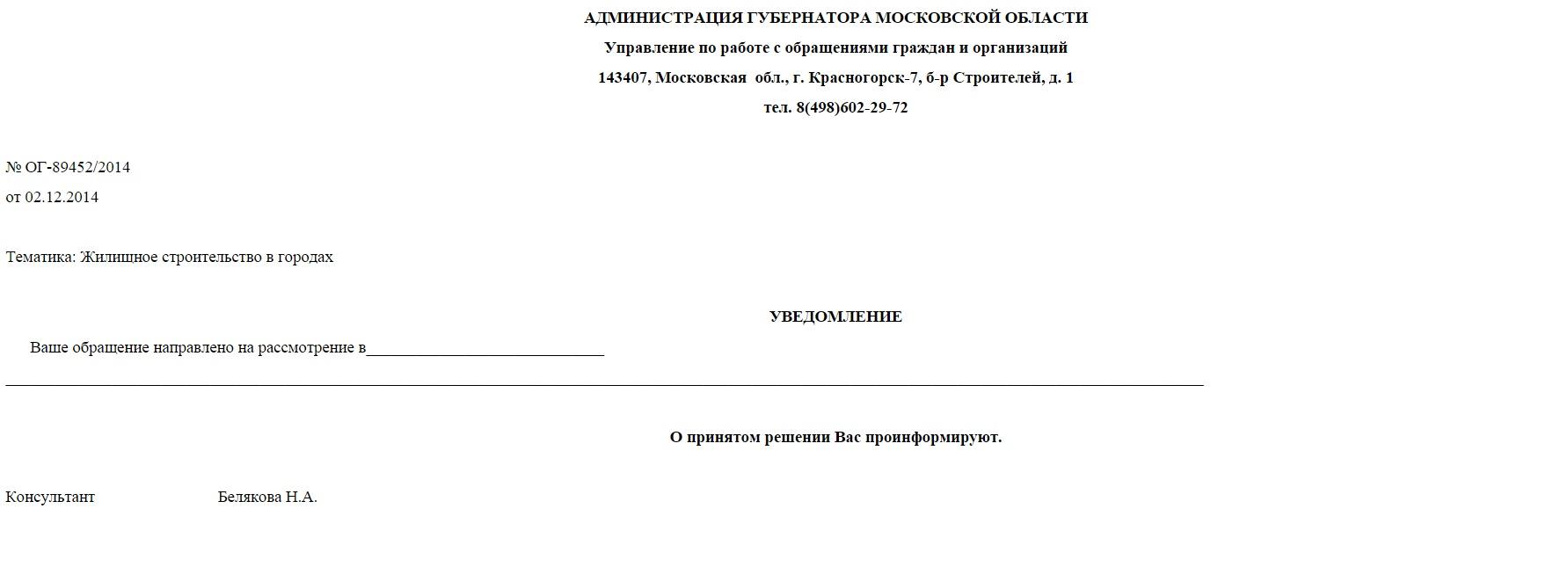 Тихомировой 02-12-2014 Губернатор