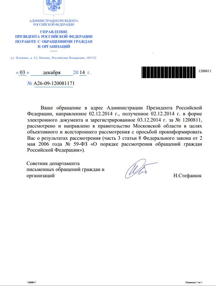 Тихомировой 03-12-2014 АП