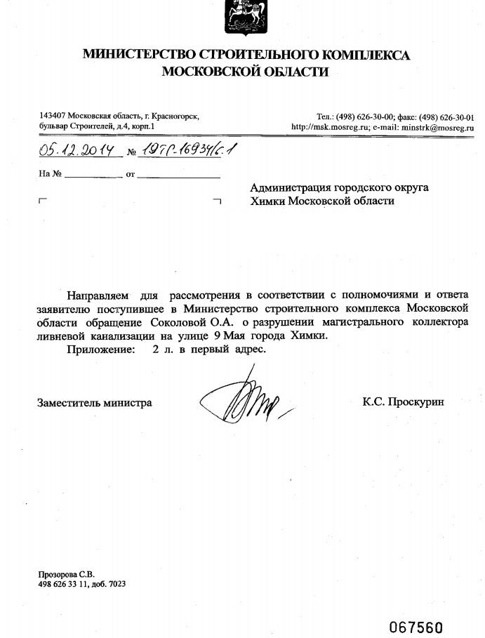 Тихомировой 05-12-2014 Минстрой1