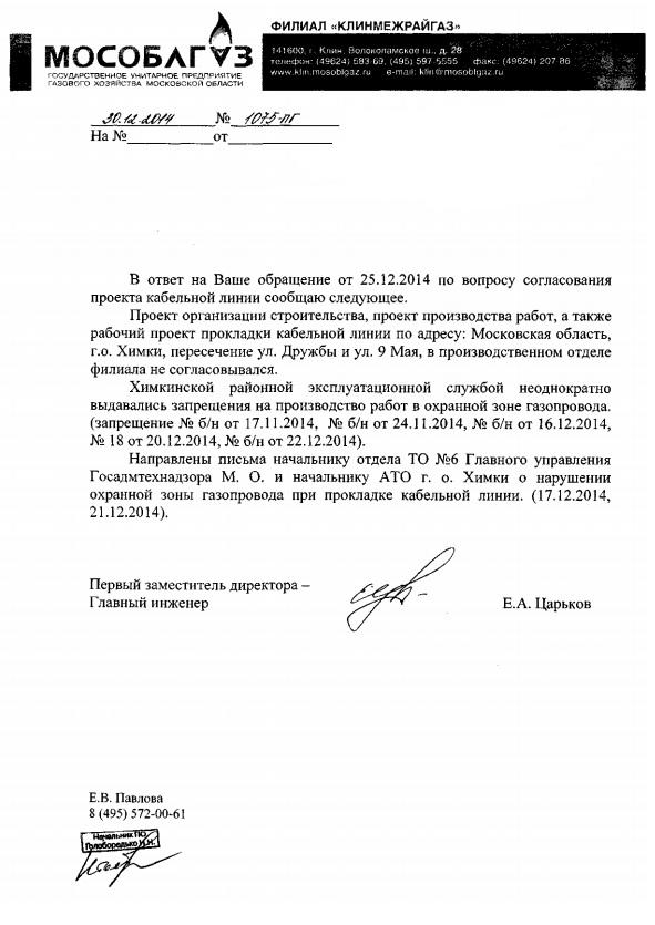 30-12-2014 Мособлгаз