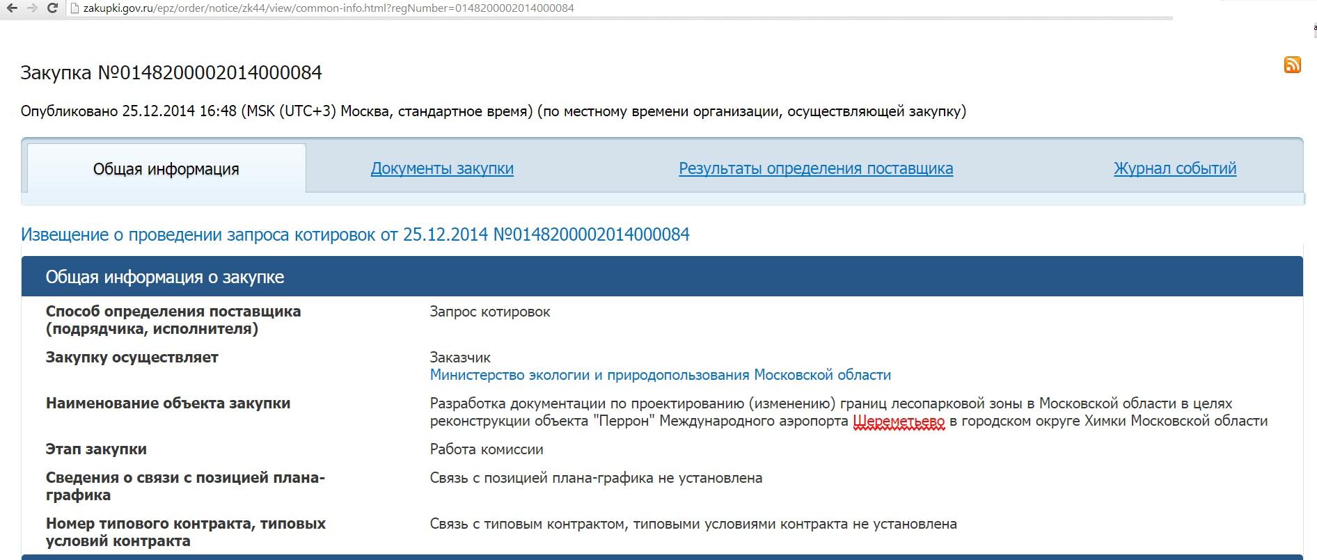 Тендер на документацию по лесу у Шереметьево1