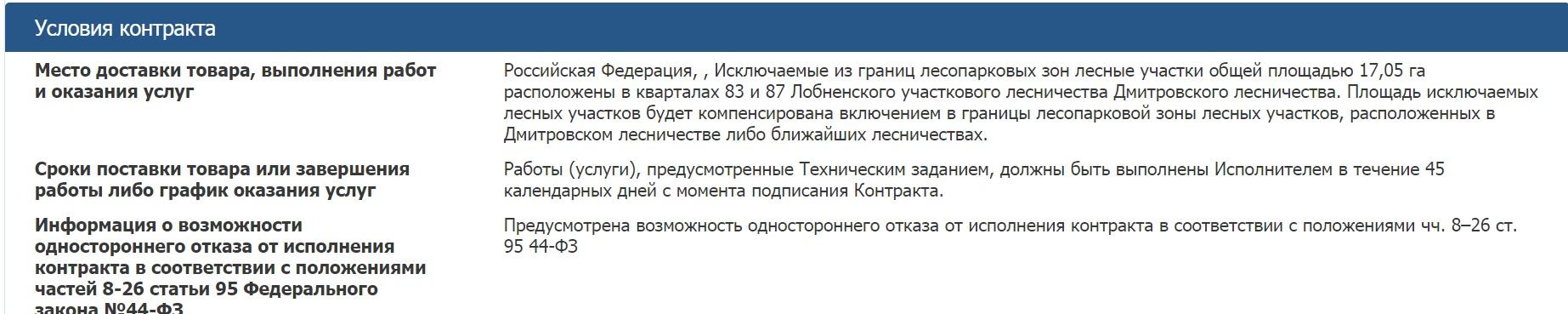 Тендер на документацию по лесу у Шереметьево2