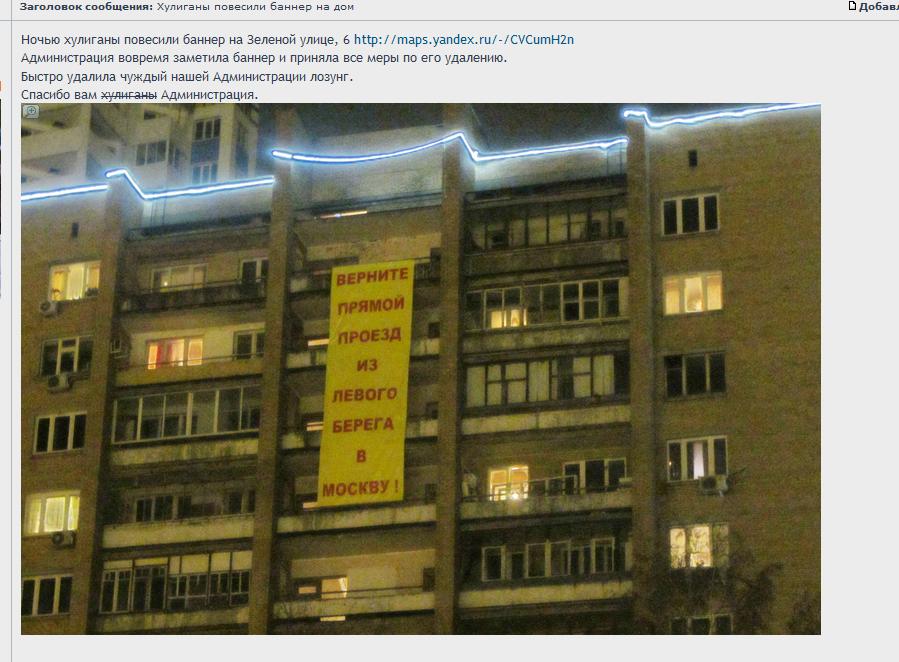 Бннаер Трасса МСК-СПБ