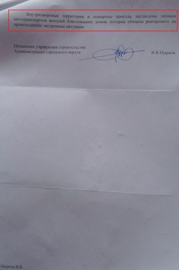 Съемки ответ Ныркова 2-2-2