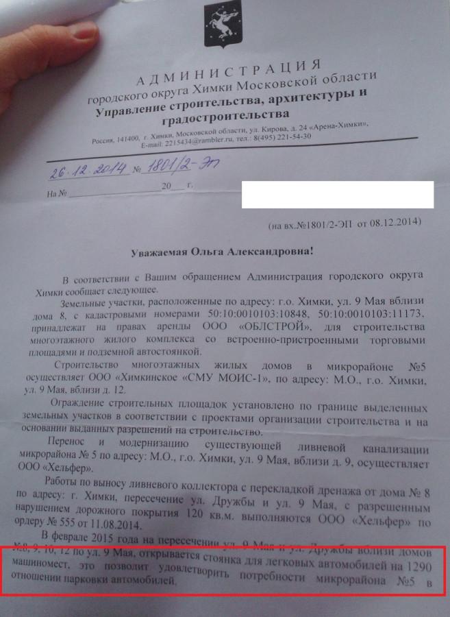 Съемки ответ Ныркова 2-1-1