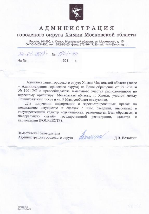 01-2015 Волошин об автостоянке